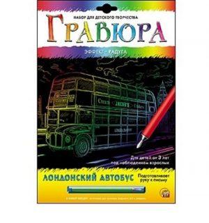 Гравюра А4 в конверте радуга Лондонский автобус Г-6102