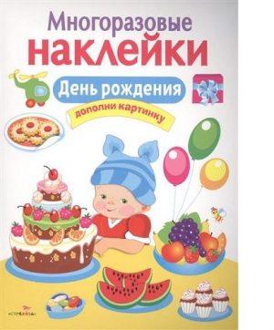 Многоразовые наклейки День рождения Дополни картинку Книжка с наклейками Вовикова О 0+