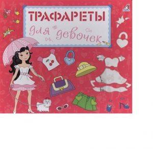 Трафареты для девочек Книга Гагарина Марина 0+