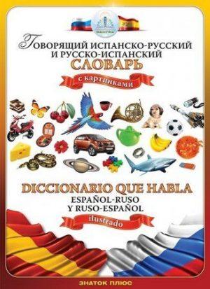 Испанско-русский и русско-испанский словарь для говорящей ручки Знаток ZP-40083
