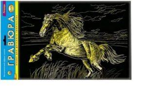 Набор для творчества Рыжий кот Гравюра Лошадь золото А4 Г-2601 6+