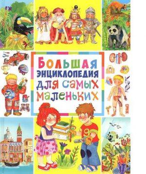 Детская энциклопедия Лучший подарок для школьник Энциклопедия Феданова 6+