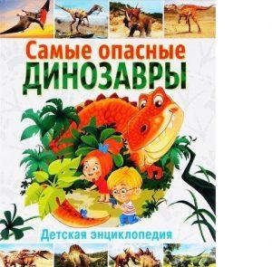 Динозавры Популярная детская энциклопедия Энциклопедия Феданова Юлия 6+