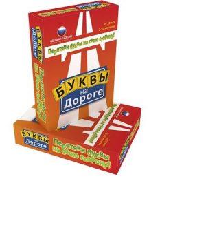 Игра настольная Буквы на дороге 10028