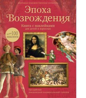 Эпоха Возрождения Книга с наклейками для детей и взрослых Броклехерст Рут 0+