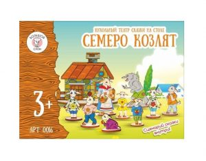 Кукольный театр Семеро козлят 0016