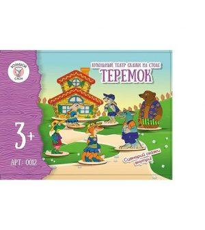 Кукольный театр Теремок 0012