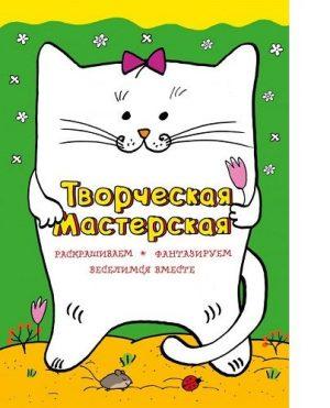 Веселый котик Творческая мастерская Книга Шутюк 0+