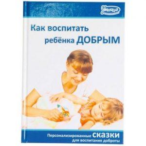 Методики раннего развития Как воспитать ребенка добрым 5045