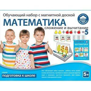 Школа будущего Обучающий набор Математика сложение и вычитание 80105