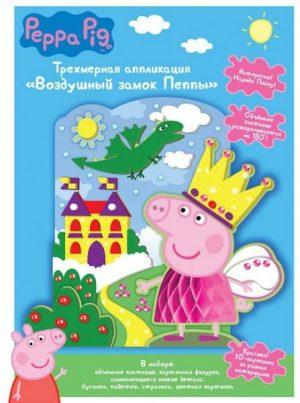 Набор для творчества Peppa Pig Трехмерная аппликация Воздушный замок Пеппы 33736