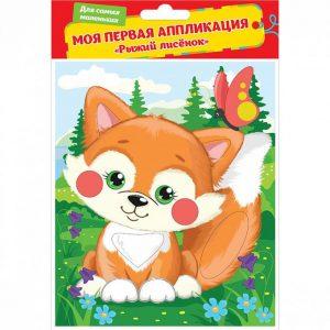 Аппликация из ЭВА Рыжий лисенок 34895