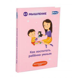 Методика раннего развития Как воспитать ребенка умным 5042