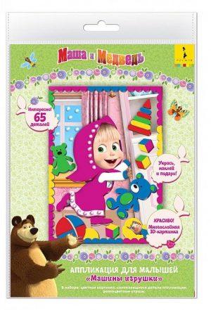 Аппликация Маша и Медведь Машины игрушки 18*25 см 35181