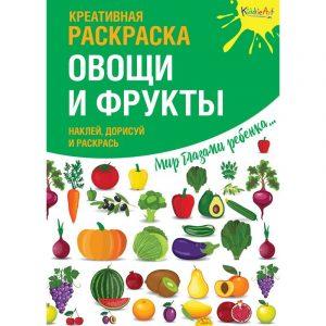 Креативная раскраска с наклейками KiddieArt Овощи и фрукты 60411266