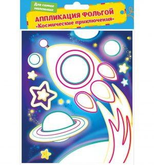 Аппликация фольгой Космические приключения 34901