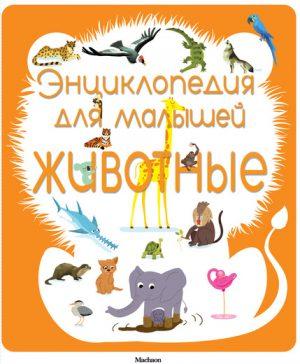 Энциклопедия для малышей Животные Энциклопедия