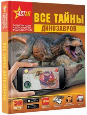 Все тайны динозавров Энциклопедия Ликсо Вячеслав 12+