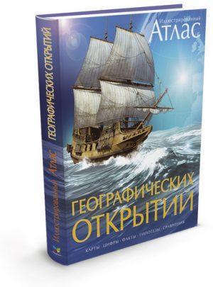 Иллюстрированный атлас Географических открытий Книга Амченков Юрий 12+