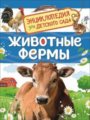Животные фермы Энциклопедия Травина Ирина 0+
