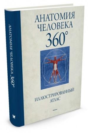 Анатомия человека 360 Иллюстрированный атлас Книга Роубак Джейми 16+