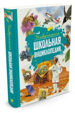 Универсальная школьная энциклопедия Энциклопедия Земцова Татьяна 6+