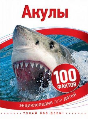 Акулы 100 фактов Энциклопедия Паркер Стив 6+