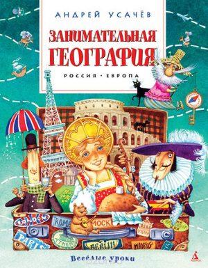 Занимательная географи Россия Европа Книга Усачев