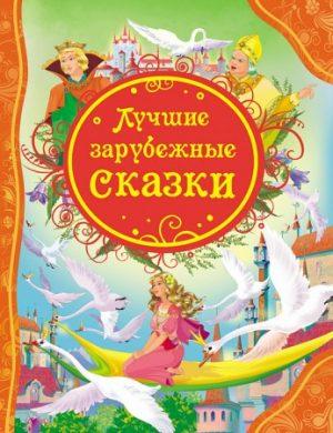 Лучшие зарубежные сказки Книга Лунева Е 0+