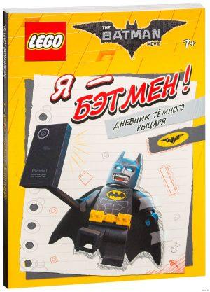 LEGO Batman Movie Я Бэтмен Дневник Темного рыцаря Книга Волченко ЮС 6+