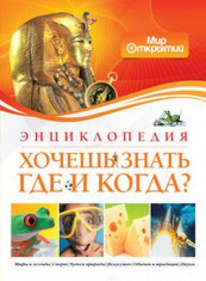 Энциклопедия Хочешь знать Где и когда Энциклопедия Гатти 5-389-02760-2