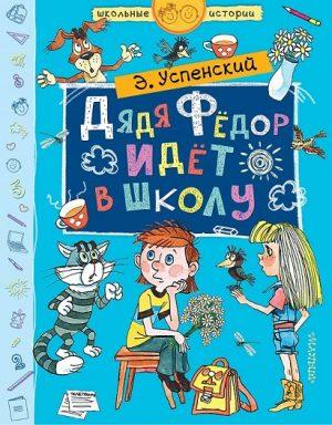 Дядя Федор идет в школу Книга Успенский Эдуард 0+