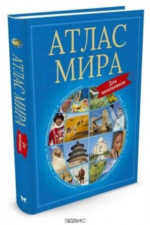 Атлас мира для школьников Книга Красновская Ольга 6+
