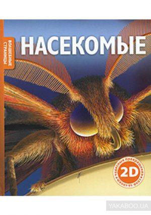 Насекомые Волшебные страницы 2D Книга 5-389-00857-1