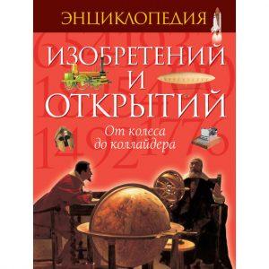 Энциклопедия изобретений и открытий Энциклопедия Бологова
