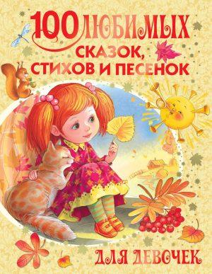 100 любимых сказок стихов и песенок для девочек Книга Барто Агния 0+