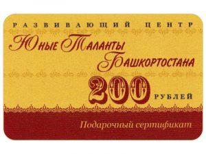 Подарочный сертификат на 200 рублей