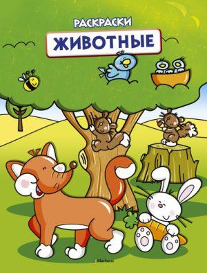 Животные Раскраска Шмидт