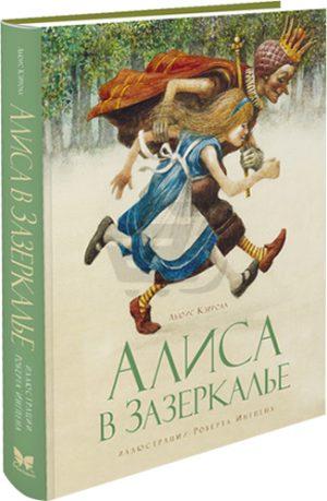 Алиса в зазеркалье Книга Кэрролл