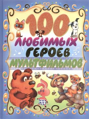 100 любимых героев мультфильмов Книга Гусарова