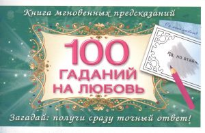 100 гаданий на любовь Книга Арянова