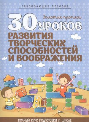 30 уроков для развития творческих способностей и воображения Пособие Андреева
