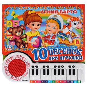 10 песенок про игрушки Книга Барто Агния 0+