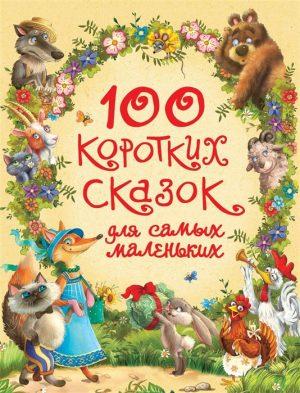 100 коротких сказок для самых маленьких Книга Мельниченко МА 0+