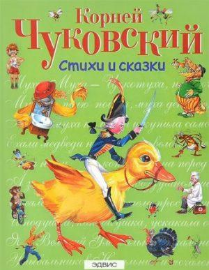 Стихи и сказки Книга Чуковский Корней 0+