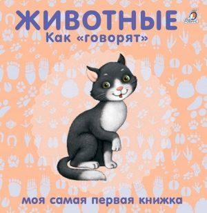 Книжки картонки Животные Как говорят Книга Гагарина Марина 0+