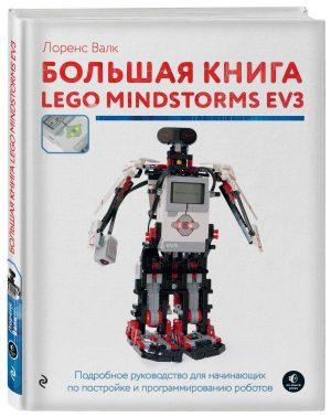 Большая книга LEGO MINDSTORMS EV3 Книга Валк Лоренс 12+