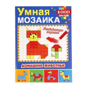 Домашние животные Умная мозаика с наклейками Книга Хомякова Кристина 0+