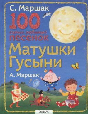 100 самых любимых песенок Матушки Гусыни Книга Маршак