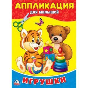 Аппликация для малышей Игрушки Хомякова Кристина 0+